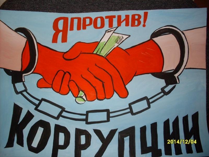 Поделки нет коррупции 84