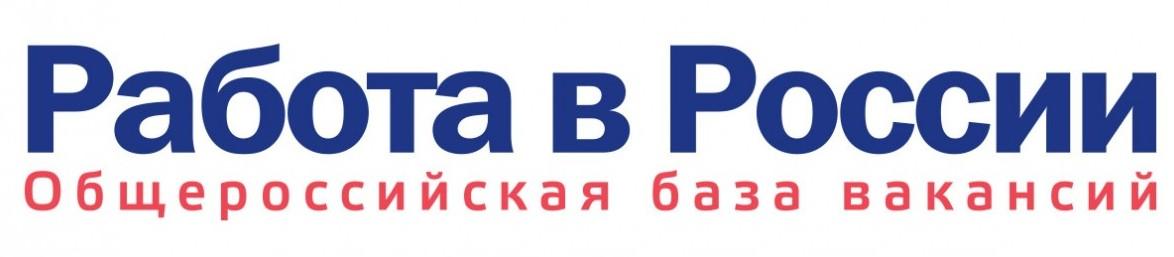 Общероссийская база вакансий-Работа в России